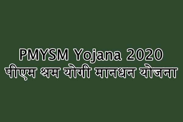 PMYSM Yojana 2020 online Registration : पीएम श्रम योगी मानधन योजना