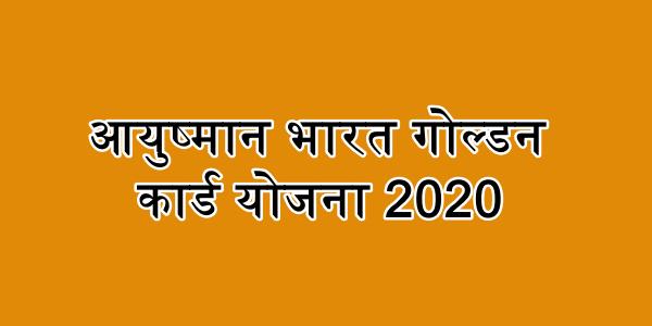 आयुष्मान भारत गोल्डन कार्ड योजना 2020