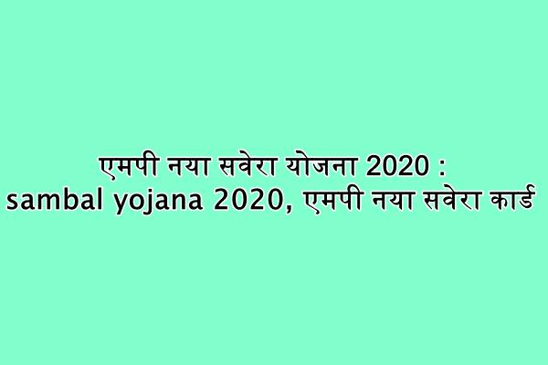 एमपी नया सवेरा योजना 2020 : sambal yojana, एमपी नया सवेरा कार्ड, shramiksewa.mp.gov.in
