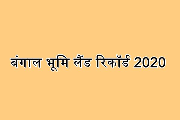 बंगाल भूमि लैंड रिकॉर्ड 2020