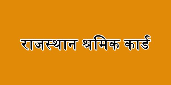 राजस्थान श्रमिक कार्ड