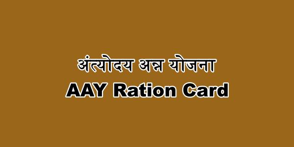 अंत्योदय अन्न योजना में आवेदन कैसे करें : अंत्योदय कार्ड क्या है | AAY ration Card