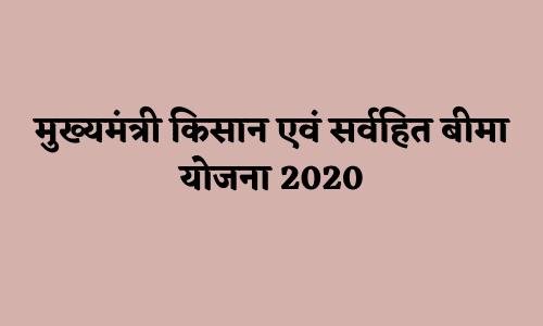 मुख्यमंत्री किसान एवं सर्वहित बीमा योजना 2020