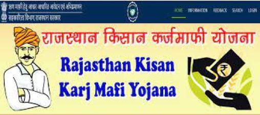 राजस्थान कर्ज माफी लिस्ट