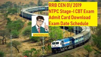Jan 2020: RRB NTPC Admit Card rrbonlinereg.co.in NTPC CBT State-I Exam Date