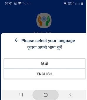 Jan Sahayak App