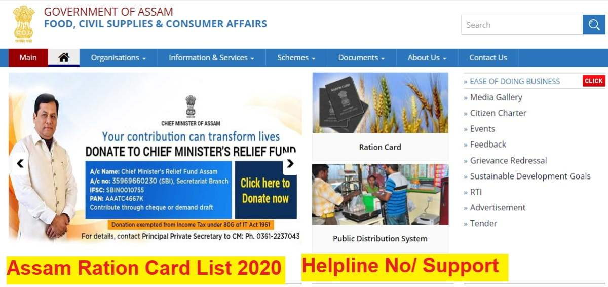 Assam Ration Card Online Complaint - Helpline Number/ Support