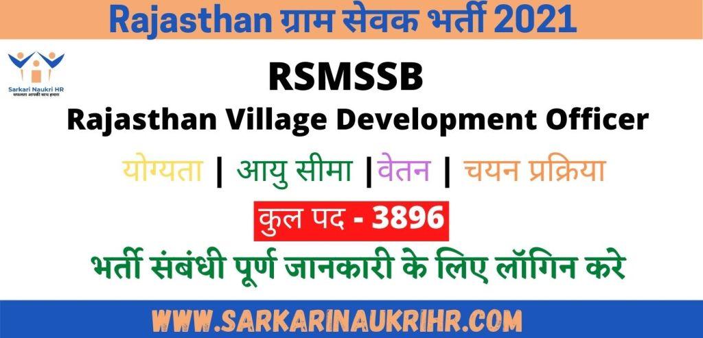 RSMSSB VDO Vacancy 2021