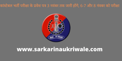 Rajasthan Police Constable Admit Card 2020 and exam date latest News