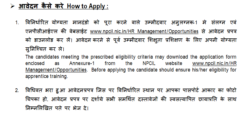 NPCIL Apprentice Recruitment 2021