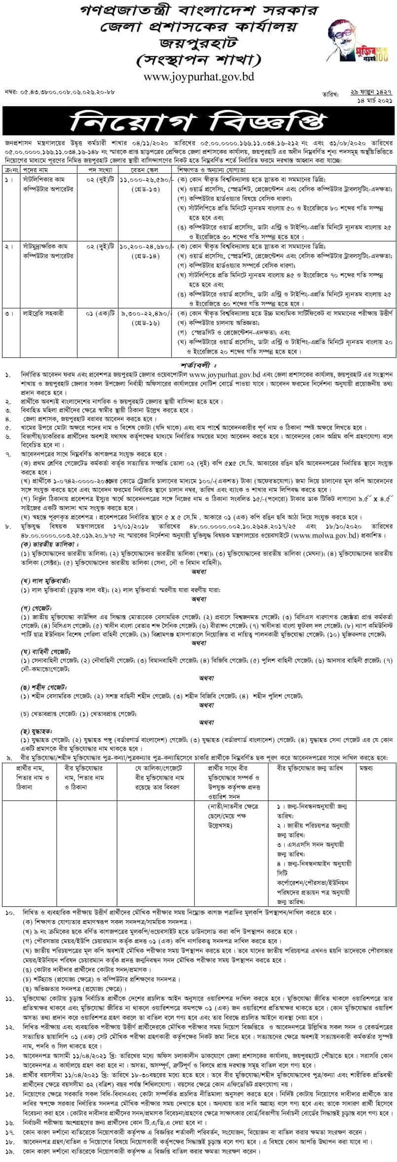 Jaipurhat DC Office Job Circular