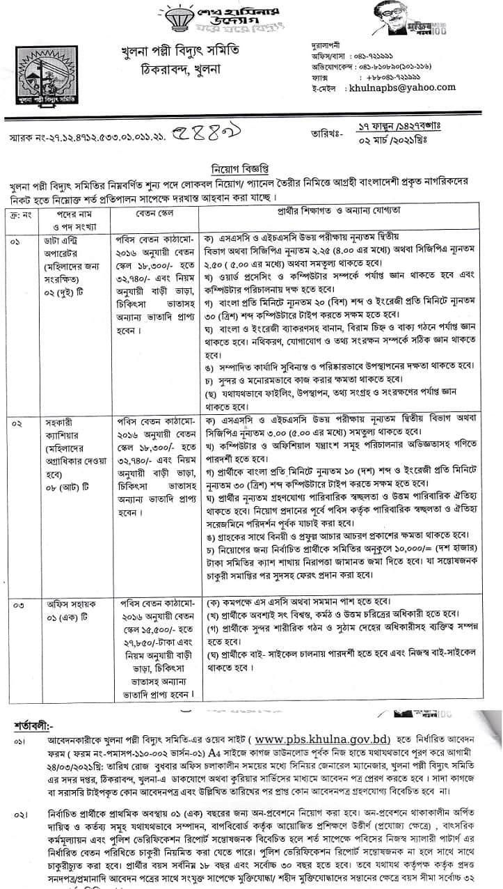 Khulna Palli Bidyut Samity Job circular