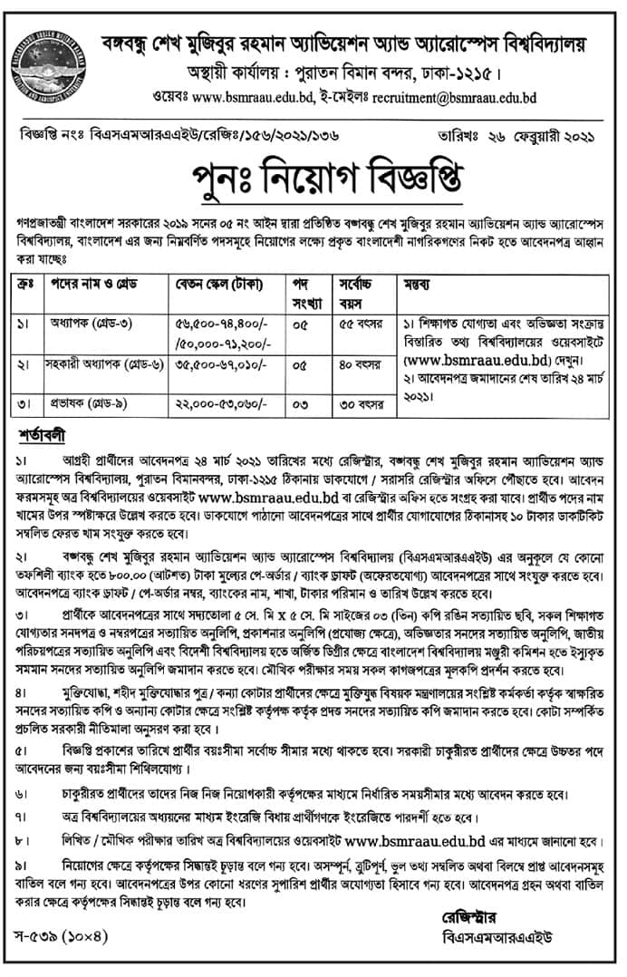 Bangabandhu Sheikh Mujibur Rahman Aviation and Aerospace University Job Circular