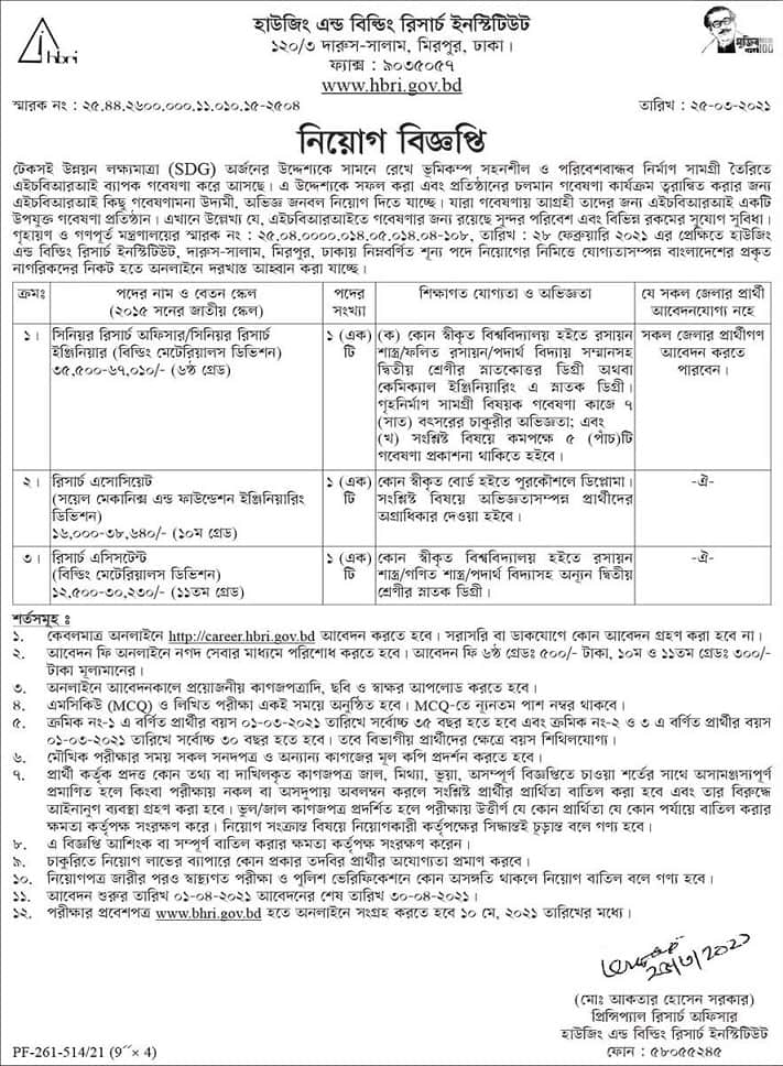 Housing and Building Research Institute Job Circular