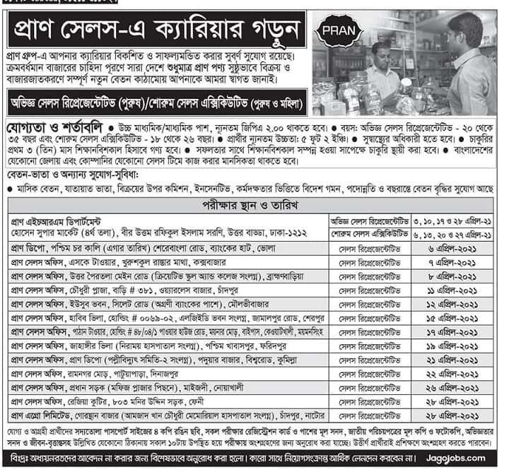 Job circular at Pran-RFL Group