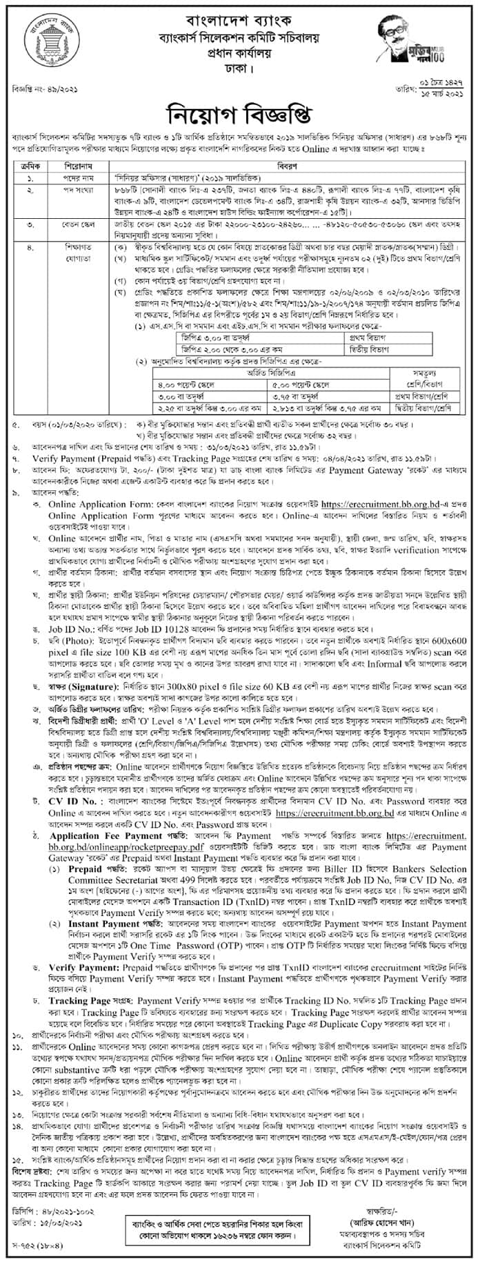 Job Circular At Bangladesh Bank
