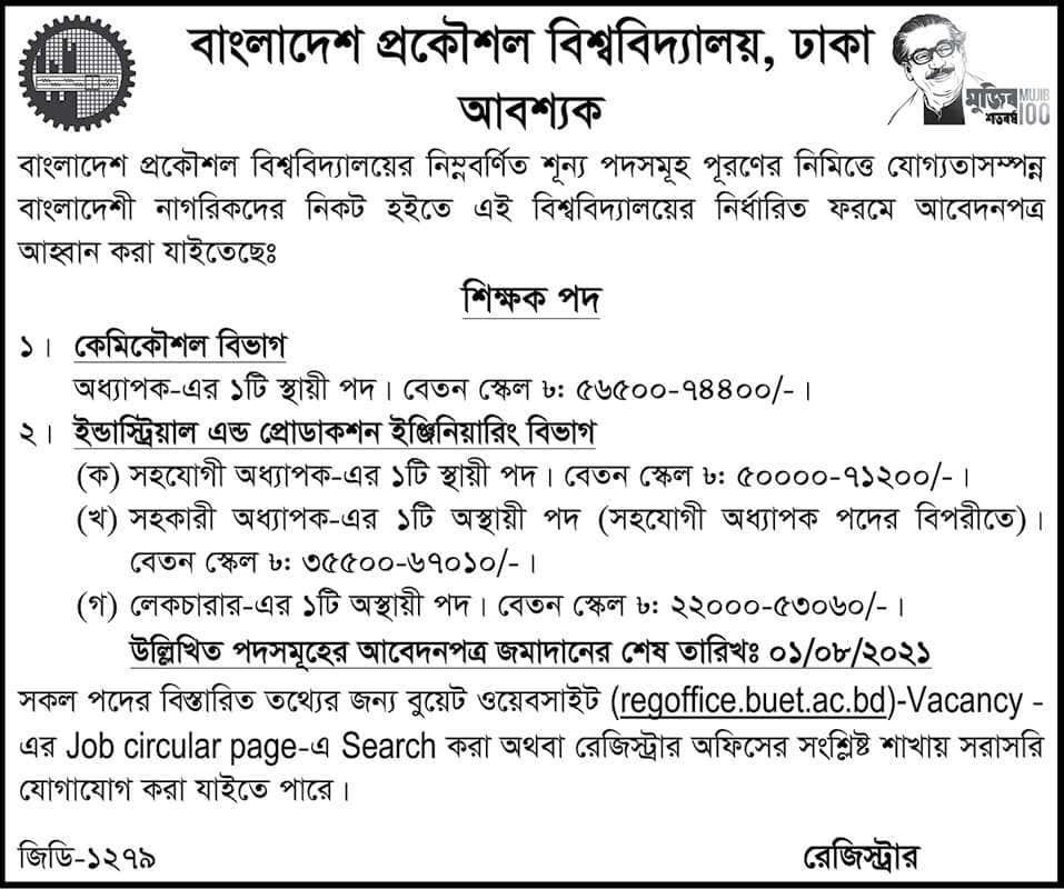 Bangladesh University of Engineering and Technology Job circular