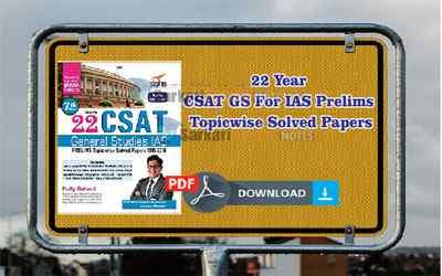 upsc previous year paper in hindi