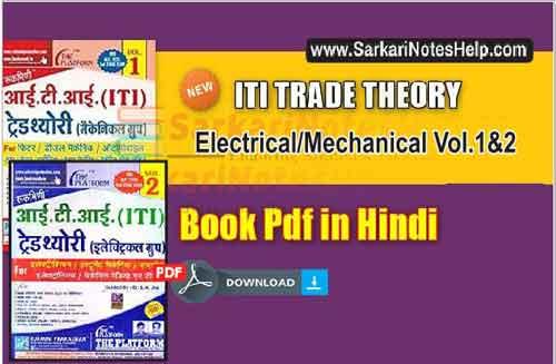 rukmini-iti-trade-theory