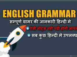 English Grammar-PDF-Download