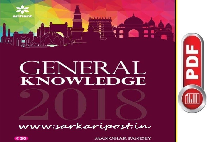 Arihant General Knowledge 2016 Pdf In Tamil