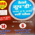 Railway Group D Practice Sets and Solved Papers
