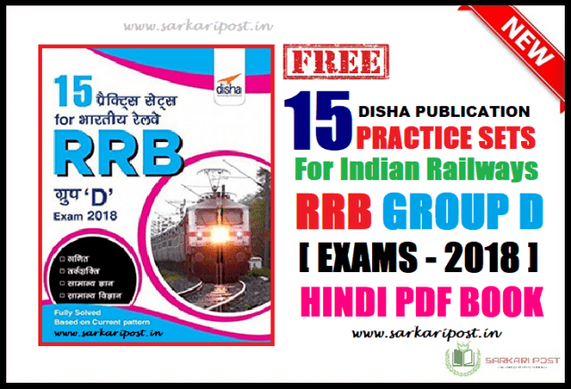 Indian Railways RRB Group D Exam 2018