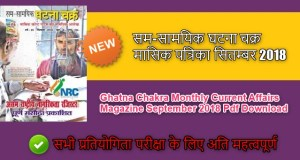 Ghatna Chakra Monthly Current Affairs September 2018 Pdf