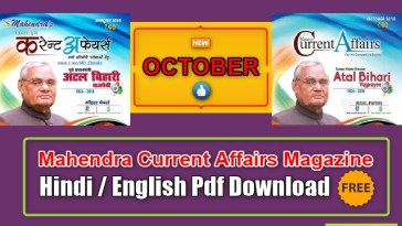 Mahendra Current Affairs October 2018