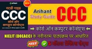 Latest Arihant CCC Book Pdf