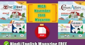 Mahendra Current Affairs November 2018 PDF