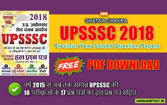 UPSSSC Previous Year Solved Question Papers