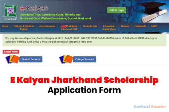 E-Kalyan-Jharkhand-Scholarship
