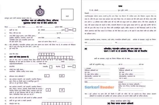 How-to-apply-for-Haryana-Vridha-Pension-Yojana