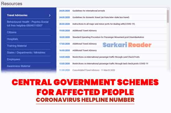 Central-Government-Schemes-for-Affected-people-with-Coronavirus