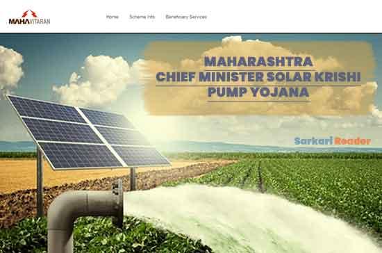 Maharashtra-Chief-Minister-Solar-Krishi-Pump-Yojana