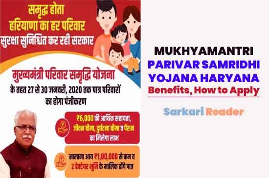 Mukhyamantri-Parivar-Samridhi-Yojana-Haryana