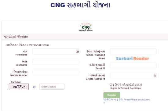 Online-Application-for-Gujarat-CNG-Sahbhagi-Yojana
