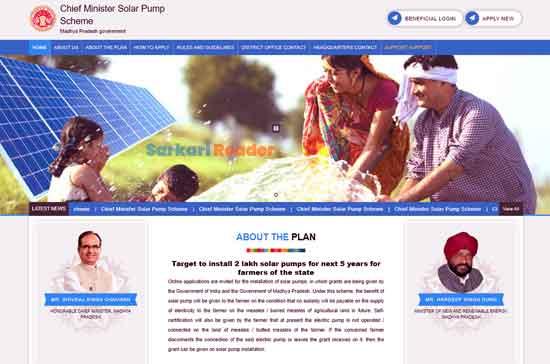 Registration-Form-Solar-Pump-Scheme