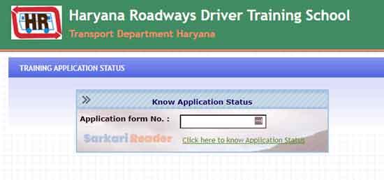 Check-the-Status-Haryana-Roadways-Driver-Training