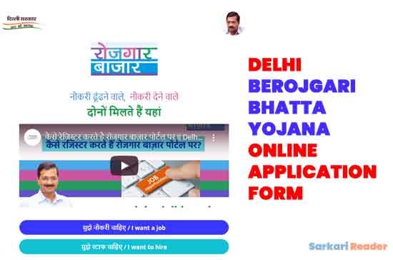Delhi-Berojgari-Bhatta-Yojana