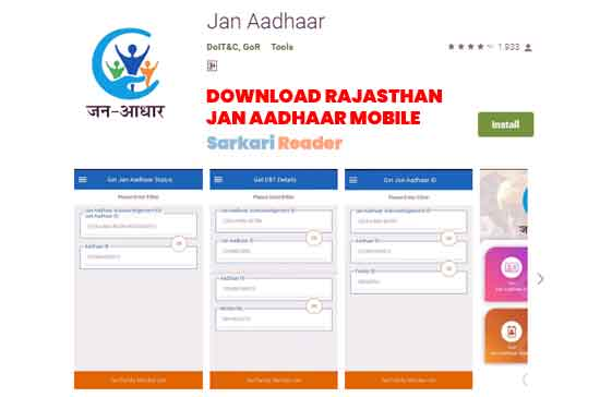 Download-Rajasthan-Jan-Aadhaar-Mobile-App