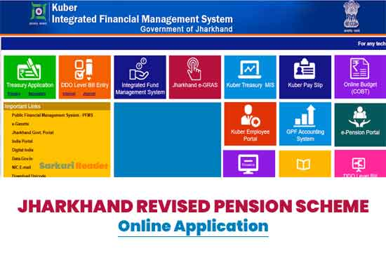 Jharkhand-Revised-Pension-Scheme