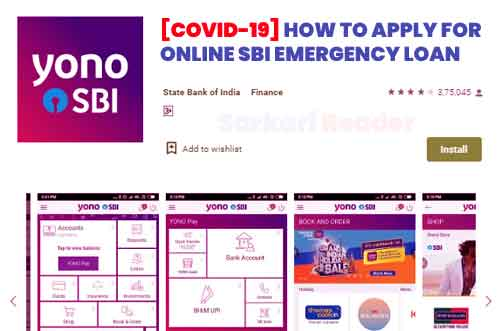 Online-SBI-Emergency-Loan
