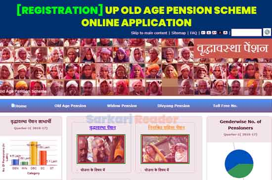 UP-Old-Age-Pension-Scheme-Online-Application