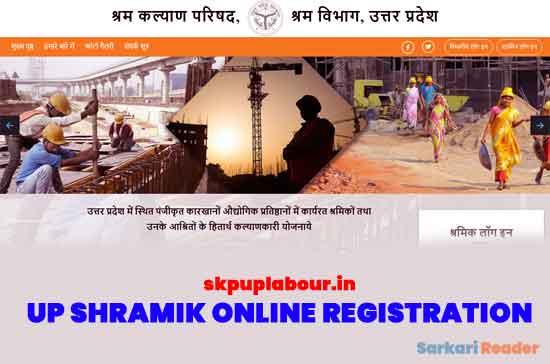 UP-Shramik-Online-Registration