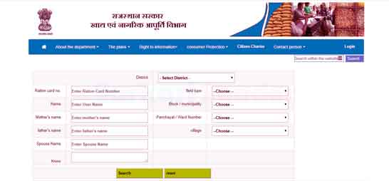 Check-the-status-of-Rajasthan-Ration-card-application