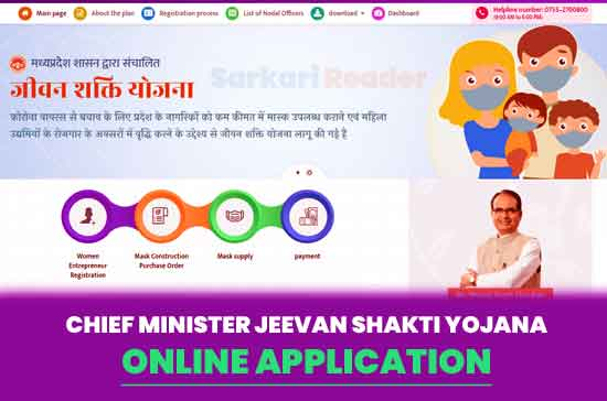 Chief-Minister-Jeevan-Shakti-Yojana-Online-Application