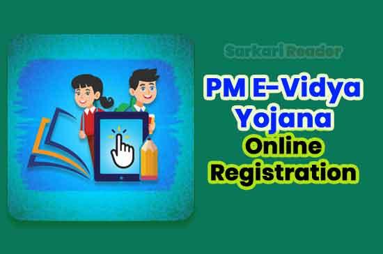 PM-E-Vidya-Yojana-Online-Registration