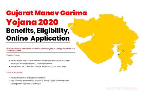 Gujarat-Manav-Garima-Yojana-Online-Application